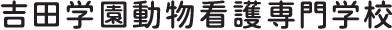 吉田学園動物看護専門学校