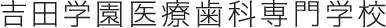 吉田学園医療歯科専門学校