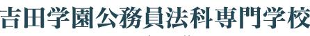 吉田学園公務員法科専門学校