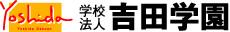 札幌の専門学校・大学校|吉田学園(北海道)