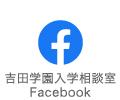 吉田学園入学相談室Facebook