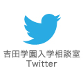 吉田学園入学相談室Twitter