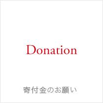 寄付金のお願い